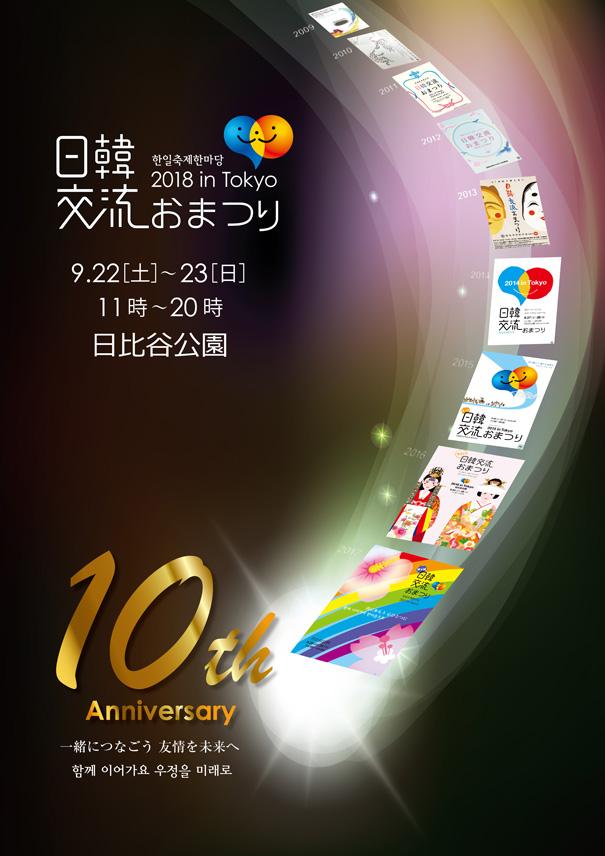 9/22(土)・23(日) 日韓交流おまつり2018 in Tokyo