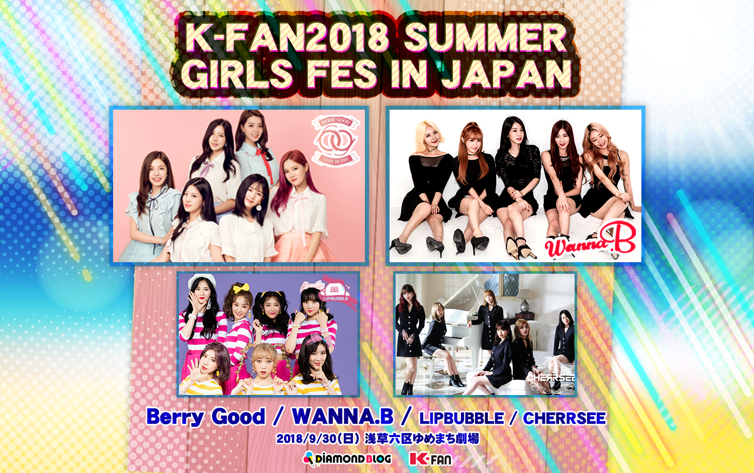 9/30(日) K-FAN 2018 SUMMER GIRLS FES IN JAPAN(出演:BERRY GOOD / Wanna.B / LIPBUBBLE / CHERRSEE)