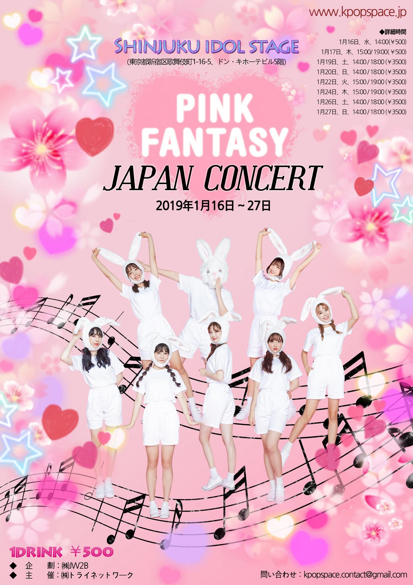 1/16(水)-27(日) [1コイン公演あり] Pink Fantasy 東京コンサート