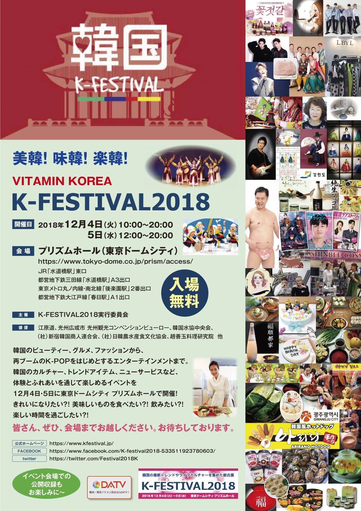 12/4(火)・5(水) K-FESTIVAL2018