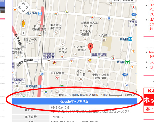 カレンダー k カレンダー 2014 : 新大久保マップに「Googleマップ ...